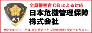 日本危機管理保障株式会社